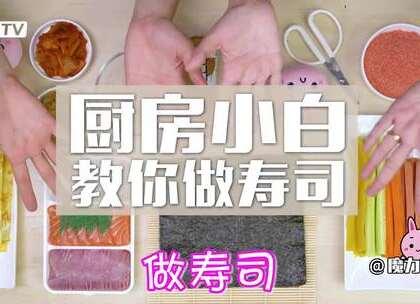 手把手教你做寿司!#魔力美食##美食##寿司#