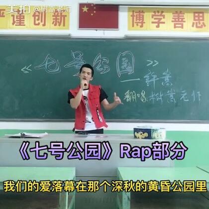 《七号公园》这首歌的意境非常优美,再加上后半部分的Rap,使得这首歌有快有慢,动静结合!我是树嵩,喜欢许嵩的风格…松鼠们在哪里?#许嵩vae#过些天可能会受邀去河南郑州,还有北京等电视台~到时希望粉粉们多多捧场支持~具体细节,到时再作透露哟~#音乐##我要上热门#点个赞,刷🍉,眼熟你们滴哟