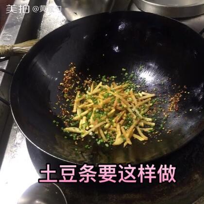 #美食##家常菜##我要上热门#土豆控的扣个7看看😋香辣土豆条哟,相信你们喜欢吃。学起来👏👏 别忘记点赞哟👍👍😘😘😘
