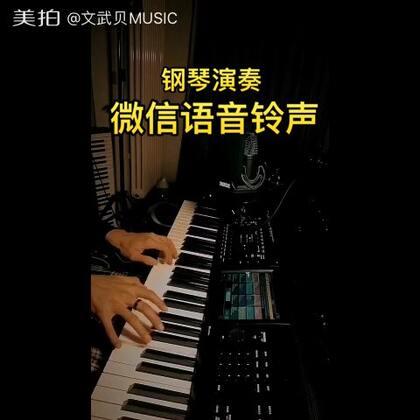 微信语音(视频)铃声。#U乐国际娱乐##钢琴#