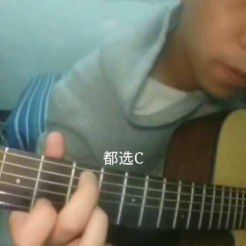 指弹吉他 缝纫机乐队都选c 自扒谱子 来自电影中的感动 小小峰老师的