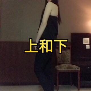 #《上下》##EXID##舞蹈#跳着玩😂