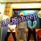 #张艺兴sheep舞#睡什么睡,深夜尬舞来,😂