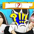 【我是歌手疯狂歌词填空】第一集-我是歌手之疯狂歌词填空对决!到底谁是真正的歌王? #综艺##玩具##儿童##搞笑##游戏#