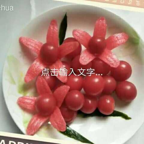 手工 创意水果拼盘 秋天是个收获的季节,各种各样的水果多 手工视频 Jerrg hua的美拍
