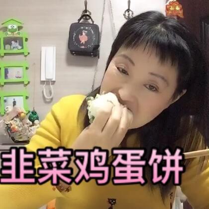 #吃秀#王姐的亲蛋们😍好久都没有吃过韭菜鸡蛋饼了😜生活怎么高兴就怎么过😁吃啥不重要😁重要的是吃的都是自己喜欢的吃食物😛