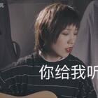 《你给我听好》,想哭就要笑。可烦恼真的可以解决烦恼吗?#音乐#