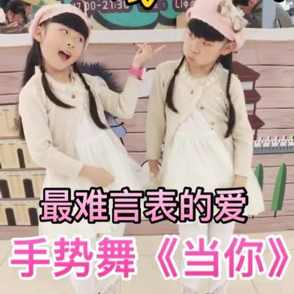 周末又到啦,#双胎姐妹欢欢乐乐#给宝宝们带来小段最近#有戏#里的一股热流,手势舞#当你#,大家也赶紧开心舞动起来吧,周末愉快啦❤❤✌✌