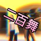 #二百舞##我要上热门##10秒舞蹈#