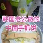 老公第一次做手抓饼,他说他是认真做的😰😰我怎么觉得他是来搞笑的呢?特别是他的中文,还没开口就想笑了😭但是真的不是来搞笑的,我们只想好好拍美食视频啊!你们要相信我啊😂😂😂😂😂#美食##韩国##我要上热门@美拍小助手##日志##搞笑#