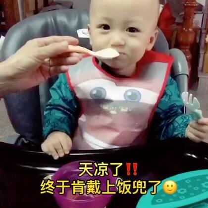 #宝宝#六宝吃饭终于肯戴饭兜了!🤷🏻♀️