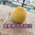 蜂蜜柚子茶自己做更有心,点赞过万出慢版教程#leave this place##美食#