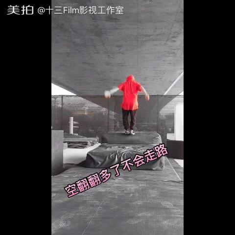 【十三Film影视工作室美拍】空翻翻多了不会走路#运动##跑酷#