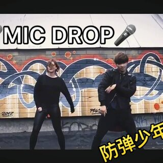 #舞蹈#防弹三部曲之二—#mic drop#,再次和乌克兰朋友合作,半年前的trouble maker得到了不俗的成绩,这次化身HIPHOP二人组满满的SWAG!#mp x#还有全新的片头超炫酷,阿米们让我看到你们的手指!🙋🏻♂️