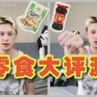 中国零食到底好不好吃? 今拍的视频有点不一样呀…但是却我相信我宝宝们还是会给我点赞的…相信你们还是会转发 ❤️❤️❤️😘😘😘 宁大人爱你一辈子 我们一起努力 ❤️❤️❤️🙌🏻🙌🏻🙌🏻 #吃秀##热门#