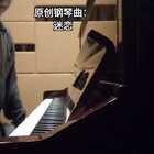迷恋,作曲及弹奏:罗宇荣。#音乐##钢琴##钢琴曲#
