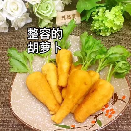 咦?想做胡萝卜的糯米饼~!#美食#以假乱真的胡萝卜~!#万圣节搞怪食谱#福利➡️转赞评抽1⃣️箱螺蛳粉!#甜品#