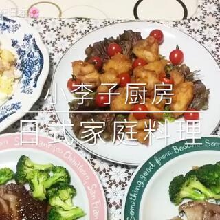 #日本料理#不同国家的家庭每天得想着法子做两国的料理,每天中餐也不行,每天日餐也不行。?大家都来留言下今晚做什么好吃的啦?让我有点灵感想明天该做什么!#lisaerli日本生活##美食#@玩转美拍 @美拍小助手 @美食频道官方号