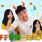 听说香蕉🍌和枣子一起吃是屎味???听说吃了香蕉🍌喝雪碧会吐???🙄🙄🙄真的假的呢??#吃秀#(@厨娘物语c小鹿 辛苦了)#白眼初体验#