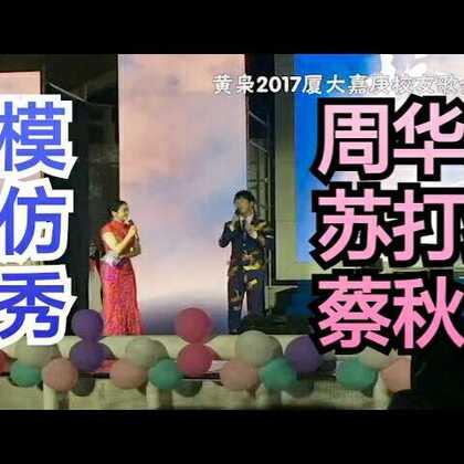 周华健,苏打绿,蔡秋凤的模仿秀~