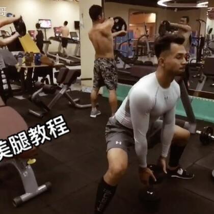 腿部训练,每个动作6组,每组8-12次!#运动##健身##美拍运动季#@美拍娱乐 @美拍小助手