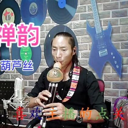 #音乐##艺人在民间# 《禅韵》 平平淡淡才是人生!🌹🌹🌹