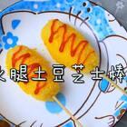 火腿土豆芝士棒!这样吃比炸着吃更健康美味,休息了将近半月多,不要忘记我哈~接下@美食频道官方号 @美拍小助手 来视频会持续更新了哟!?
