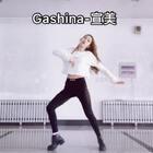 Gashina-宣美#舞蹈#一支特别费膝盖的舞 哈哈哈 多谢宝贝儿帮我化的妆😘我回去多多学习一下😉好久不见那 福利在最后哟 看完记得参与😘爱你们❤️点赞评论转发哟😜