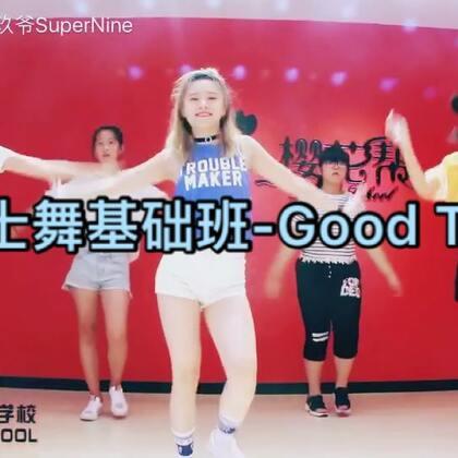 ✨good time💖编舞:Tina boo✨暑假班第一支爵士舞,很适合零基础的人跳,动作不难,主要U乐国际娱乐好听😎不过也是火过劲了,看看就好,不喜勿喷😂#good time##1m基础##承德樱花帮街舞#