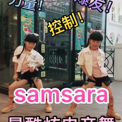 #双胎姐妹欢欢乐乐#这个周末因有事暂无法更新新舞,库存上月刚买新鞋时开心地跳起力量控制超强炫酷电音舞#samsara#,玩转美拍#有戏#已是最佳消遣娱乐,短平快哈哈哈,宝宝们应该熟悉这个舞吧
