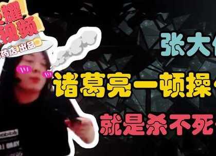 王者荣耀小药店:大仙心态真的崩了!居然还能这样死!#王者荣耀##张大仙##搞笑#张大仙玩诸葛亮遇到苏烈!皇城PK!没想到被一个屁震死了!