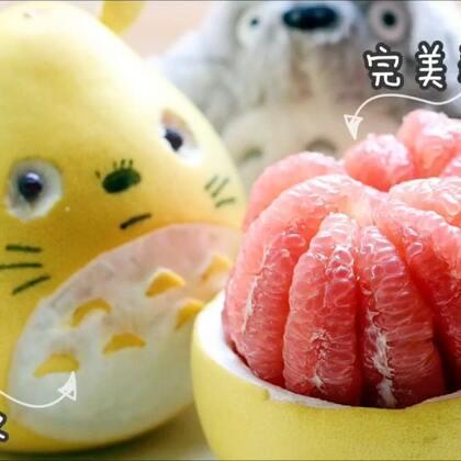 #美食#秋意渐浓,又到了吃柚子的季节啦!柚子除了吃还能这样玩,龙猫柚子+完美剥柚子大法,让我们来一起玩转柚子吧😏😏😏