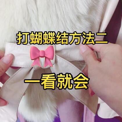 #帅姐生活️##生活小技巧#这个方法也超级简单✌️学会的记得点❤️➕转发哦‼️明天教你们打双蝴蝶结🎀互动话题:你喜欢有腰带的衣服吗?
