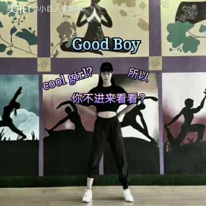今天变身cool girl😌一首#good boy权志龙#送给我的小可爱们❤#舞蹈#男团歌一直都是我的死穴,知道自己跳的不好,大家多多包涵🙏下首歌有什么特别想看的吗?评论里告诉我#元熙舞蹈#
