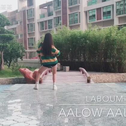 AALOW AALOW-Laboum🌿一首听了心情就会好起来又特别适合外景的歌🤗最近汕头进入了秋天模式真的好喜欢🤗想趁这个季节把所有活泼清新的歌都跳起来😁录外景的感觉真的很新鲜💕心情都畅快起来了❤#舞蹈##敏雅音乐##laboum#@敏雅可乐