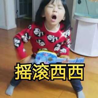 #宝宝##表演西#西西有点兴奋😎😎#搞笑#
