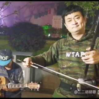 #音乐##拉二胡##逗比#:乡间小路!
