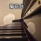 菊花台,作曲:周杰伦,弹奏:罗宇荣。#音乐##钢琴##钢琴曲#