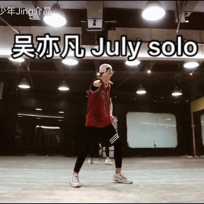 #舞蹈#吴亦凡-July solo,感觉我们大天朝四子的音乐风格都各有特点,挺喜欢凡哥这首歌的编舞,好久没更凡哥的舞,其实这是几个月前的视频了哈哈哈,记得这是练习室刷漆后的第一次试拍。答应会一直更12只的舞蹈,认真答应好的事情就要做到。唯十二加油,EXO,相爱吧#吴亦凡##exo-l#