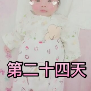 #宝宝#😘本宝宝出生24天了!