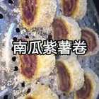 #美食##我要上热门@美拍小助手#南瓜紫薯卷