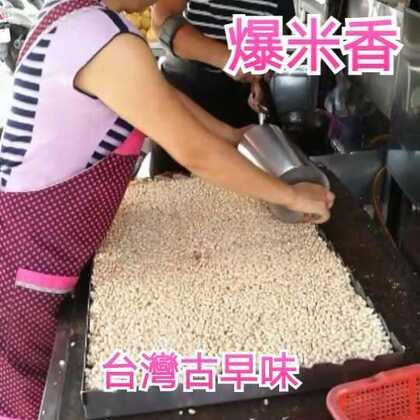 #美食##台灣古早味#爆米香 最能體現兒時記憶。咱小鎮好吃的真多