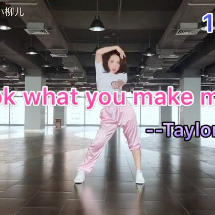 #look what you made me do##1m编舞#来更新舞啦~第一次看到就超爱的一支舞,趁这周末还有时间总算拔草了!Taylor swift霉霉的新歌,真心好听!#舞蹈#@舞蹈频道官方账号 @美拍小助手 @1MILLION_OFFICIAL
