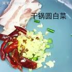 #美食#干锅圆白菜😘😘😘