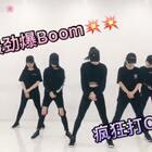 全网最🔥#jane kim编舞boom#这久不更#舞蹈#现在使劲的撩你们一波🙈因为时间原因 排队形加录视频只用了一小时 我的姑娘们还是很不错的啦💪🏻快给我们疯狂打Call‼️‼️#我要上热门#@美拍小助手