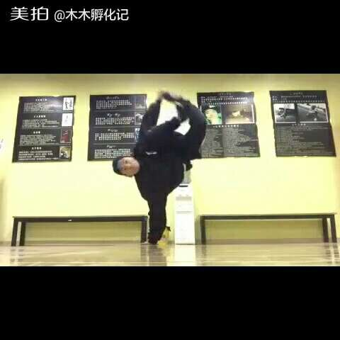 【木木孵化记美拍】#舞蹈##bboy##breaking#今天的爸...