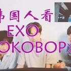 #ReactionTV#一般韩国人看EXO《Kokobop》MV😊他们说:男生看exo也觉得帅!#EXO#【双十一我家店铺要放大招,请准备接招哈】小公举强烈推荐范特酸奶面膜!