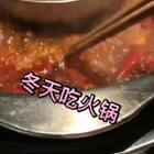 #重庆火锅##吃秀#冬天就要吃火锅😊@Bei-Fouzi