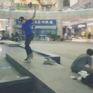 #滑板少年#阿狗滑板玩的真的好666☺羡慕。