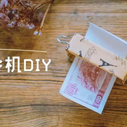 炒鸡有趣的印钞机,可以将白纸变成纸币,是不是很神奇,螺丝和钉钩文具店就能买到,原理其实也很简单!背景乐我写在视频末尾了!#手工#